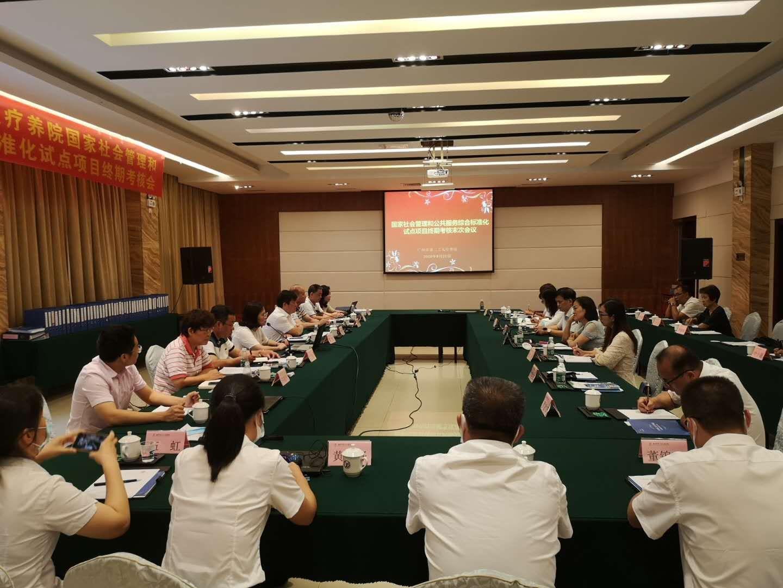 【贺电】广州市第二工人疗养院国家社会管理和公共服务综合标准化试点项目通过终期考核